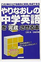 やりなおしの中学英語を完成させる本 単行本(ソフトカバー)