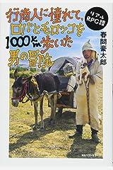 -リアルRPG譚- 行商人に憧れて、ロバとモロッコを1000km歩いた男の冒険 単行本