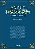 演習で学ぶ有機反応機構:大学院入試から最先端まで: Advanced Organic Reaction Mechanism (a.k.a. Fukuyama Mechanism Book)