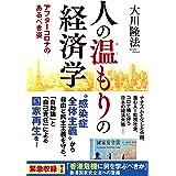 人の温もりの経済学 ―アフターコロナのあるべき姿― (OR BOOKS)
