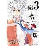 聖者無双(3) (シリウスコミックス)