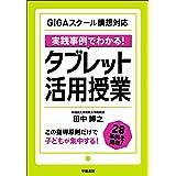 GIGAスクール構想対応 実践事例でわかる! タブレット活用授業