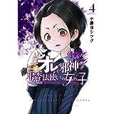 オレと邪神と魔法使いの女の子(4) (シリウスコミックス)
