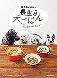 獣医師が考案した長生き犬ごはん 安心・簡単・作り置きOK!