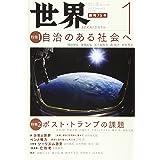 『世界』2021年1月号(Vo.940)