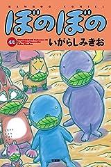 ぼのぼの(46) (バンブーコミックス 4コマセレクション) Kindle版