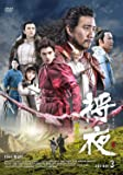 [DVD]将夜 戦乱の帝国DVD-BOX3