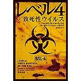 レベル4/致死性ウイルス (ハヤカワ文庫NF)
