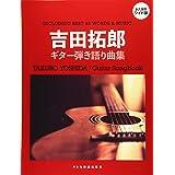 永久保存ワイド版 吉田拓郎 / ギター弾き語り曲集