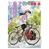 アオバ自転車店といこうよ! 8 (8巻) (ヤングキングコミックス)