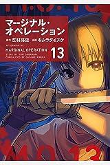 マージナル・オペレーション(13) (アフタヌーンコミックス) Kindle版
