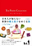 THE PASTRY COLLECTION 日本人が知らない世界の郷土菓子をめぐる旅 PART2  アジア編