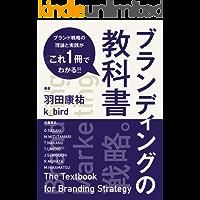 ブランディングの教科書: ブランド戦略の理論と実践がこれ一冊でわかる