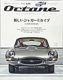 Octane日本版 Vol.19 (BIGMANスペシャル)