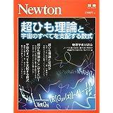 Newton別冊『超ひも理論と宇宙のすべてを支配する数式』 (ニュートン別冊)