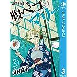 腹ペコのマリー 3 (ジャンプコミックスDIGITAL)