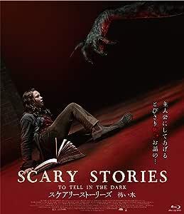 スケアリーストーリーズ 怖い本 Blu-ray通常版