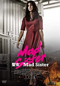 聖女/Mad Sister [DVD]