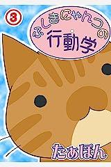 ふしぎにゃんコの行動学3 (ペット宣言) Kindle版