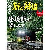 旅と鉄道2021年9月号 秘境駅の楽しみかた