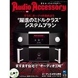 AudioAccessory(オーディオアクセサリー) 180号