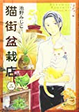 猫街盆栽店 二 (2巻) (ねこぱんちコミックス ねこの奇本)