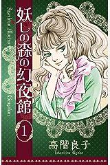 妖しの森の幻夜館 1 (ボニータ・コミックス) Kindle版