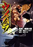 ウメハラ FIGHTING GAMERS! 6 (角川コミックス・エース)