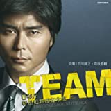 「TEAM ~警視庁特別犯罪捜査本部」 オリジナル・サウンドトラック