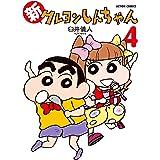 新クレヨンしんちゃん : 4 (アクションコミックス)