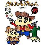 クレヨンしんちゃん : 37 (アクションコミックス)