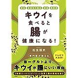 キウイを食べると腸が健康になる! 便秘・潰瘍性大腸炎・肥満・糖尿病