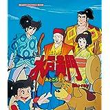 まんが水戸黄門 【想い出のアニメライブラリー 第123集】 [Blu-ray]