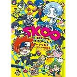SK∞ エスケーエイト チルアウト! (角川コミックス・エース)