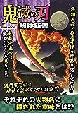 鬼滅の刃 解体新書 (英和ムック)