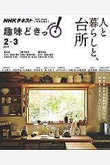 人と暮らしと、台所 (趣味どきっ!) ムック
