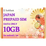Softbank 日本 プリペイドSIM 10GB 4G対応