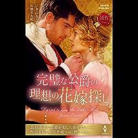 完璧な公爵の理想の花嫁探し (ハーレクイン・ヒストリカル・スペシャル)