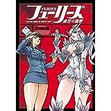 フューリーズ 虚空の銀翼(2) (ヤングキングコミックス)