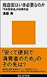 商店街はいま必要なのか 「日本型流通」の近現代史 (講談社現代新書)
