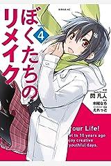 ぼくたちのリメイク(4) (シリウスコミックス) Kindle版