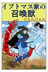 イプトマス家の召喚獣 召喚士四家シリーズ Kindle版