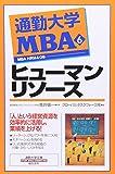 通勤大学MBA〈6〉ヒューマンリソース (通勤大学文庫)