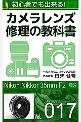 初心者でも出来る!カメラレンズ修理の教科書Vol.017: 『Nikon Nikkor 35mm F2』篇 Kindle版