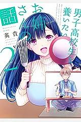 男子高校生を養いたいお姉さんの話(2) (週刊少年マガジンコミックス) Kindle版