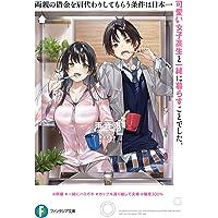 両親の借金を肩代わりしてもらう条件は日本一可愛い女子高生と一緒に暮らすことでした。 (ファンタジア文庫)