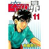 空の昴(11) (週刊少年マガジンコミックス)