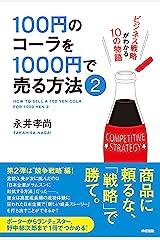 100円のコーラを1000円で売る方法2 (中経出版) Kindle版