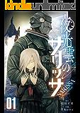 夜光雲のサリッサ(1)【電子限定特典ペーパー付き】 (RYU COMICS)