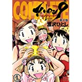 エイリアン9-コンプリート- 電子版(1) (チャンピオンREDコミックス)